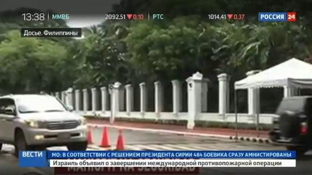 Новости на «Россия 24» • На Филиппинах произошло покушение на президента Дутерте