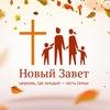 Церковь «Новый Завет», г. Пермь