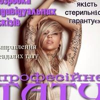 tattoo_wow