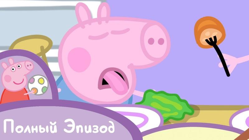 Свинка Пеппа - S01 E34 Обед (Серия целиком)