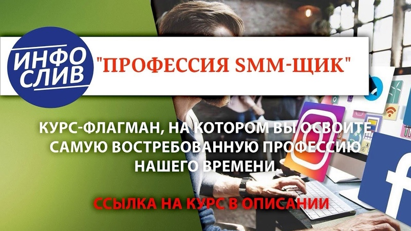 Профессия SMM-щик: VK, FACEBOOK, INSTAGRAM