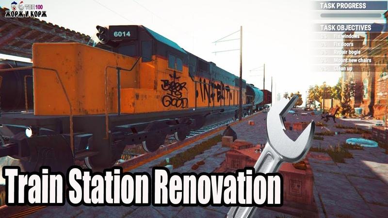 Train Station Renovation(Февраль 2019).Трейлер Топ-100