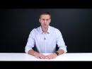Алексей Навальный / Вернулся к вам и новому уголовному делу