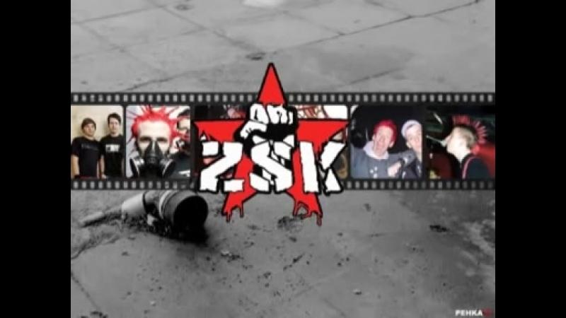 ZSK - Kein Mensch ist ilegal (2004)