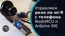 Управляем реле по wi fi с телефона Edit Widget NodeMCU и Arduino IDE