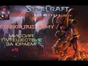 StarCraft Brood War Remastered Прохождение кампании Протоссов Часть 4 Миссия Кристалл Урадж