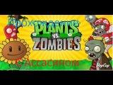 Проходим игру растение против зомби часть 2