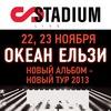 Океан Ельзи @ Москва Stadium Live 22/23.11.2013
