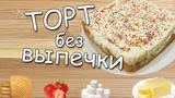 Торт БЕЗ ВЫПЕЧКИ. Как приготовить ТОРТ. Рецепт простой и вкусный торт в домашних условиях. Cake.