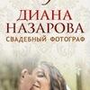 Свадебный и семейный фотограф Диана Назарова
