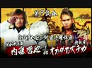19.06.2016 Dominion - Kazuchika Okada vs Tetsuya Naito IWGP