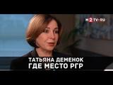 Татьяна Деменок: Про РГР и другие гильдии риэлторов. Проблемы и развитие