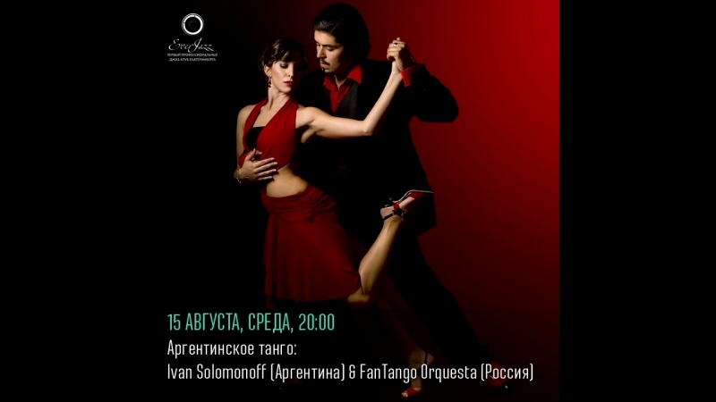 Танго Аргентины - Ivan Solomonoff (Аргентина) FanTango Orquesta (Россия, Екатеринбург)