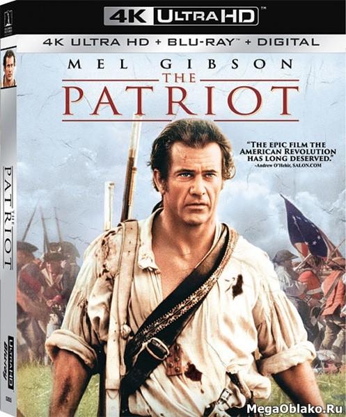 Патриот / The Patriot (2000) Blu-Ray 4K EUR