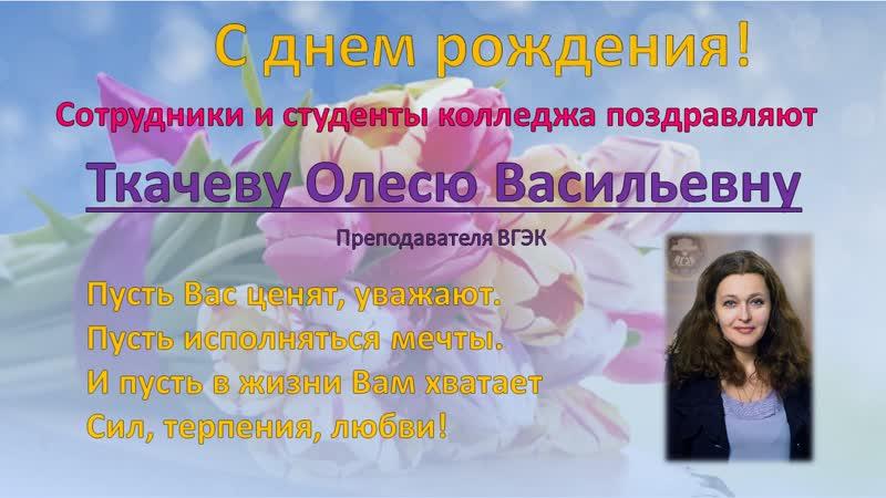 С днем рождения Олеся Васильевна