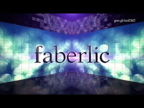 Faberlic фаберлик История создания компании Фаберлик 02 03 2017 Анна Чеснокова