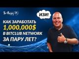 Russ Medlin: когда Биткоин будет стоить 100 000$, ты сможешь сказать «Я был готов к этому»?