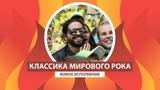 АРТЕКTV КЛАССИКА МИРОВОГО РОКА В АРТЕКЕ