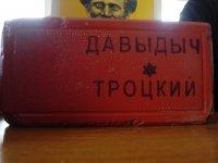 Давыдыч Троцкий