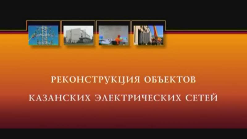 Реконструкция объектов Казанских Электрических сетей