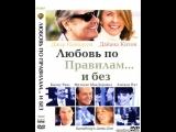 Любовь по правилам и без / Something's Gotta Give (2003) романтическая комедия
