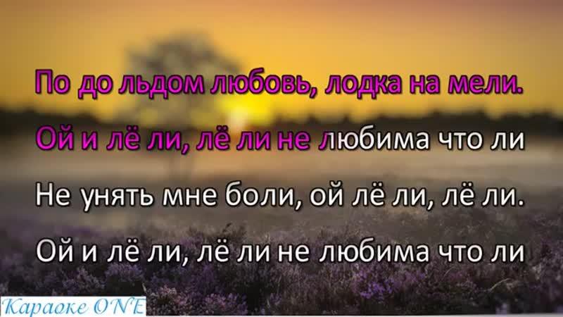 Жасмин Д Ой Лели Лели Jasmin Oi Leli Leli Караоке версия Full HD