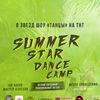 SUMMER DANCE STAR CAMP 2018