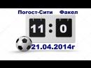Погост-Сити11-0Факел 21.04.2018г