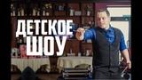 Александр Крикс Фокусник Детское шоу Новороссийск