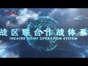 """雷达五大作战预警体系""""带你看到全球每个角落"""
