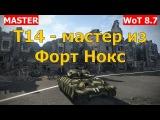 T14 - мастер из Форт Нокс. Премиум танк T14 VOD. Мастер на T14.