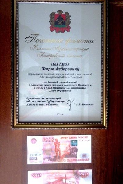 Игорь Инаглев