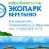 Экопарк Веретьево. Лучшая рыбалка Подмосковья!