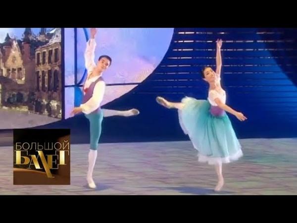 Мики Нисигути-Алексей Селивёрстов. Па-де-де из балета Ярмарка в Брюгге. Большой балет-2018