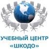 "Учебный Центр ""ШКОДО"""
