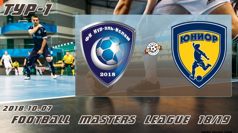 Football Masters League 18/19 Нур-эль-Ислам v/s Юниор (тур-1). 2018.10.07. 1080p