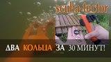 SCUBA TECTOR - Поиск СКУБА ТЕКТОРОМ на городском пляже!