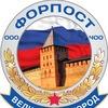Форпост Охрана Великий Новгород