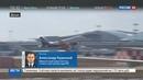 Новости на Россия 24 • Аэрофлот после проверки прокуратуры разрешил суммировать багаж