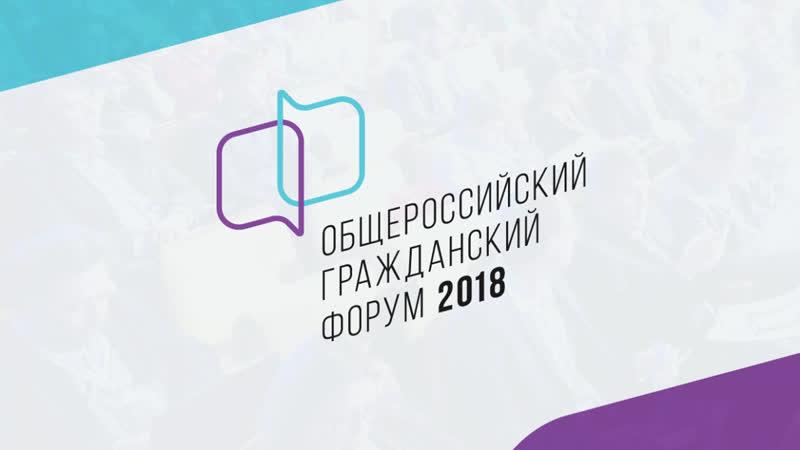 VI Общероссийский гражданский форум