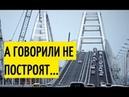 Крымский мост поверг в ШОК народ Украины Пропаганда Киева больше НЕ РАБОТАЕТ Пора ОБЪЕДИНЯТЬСЯ