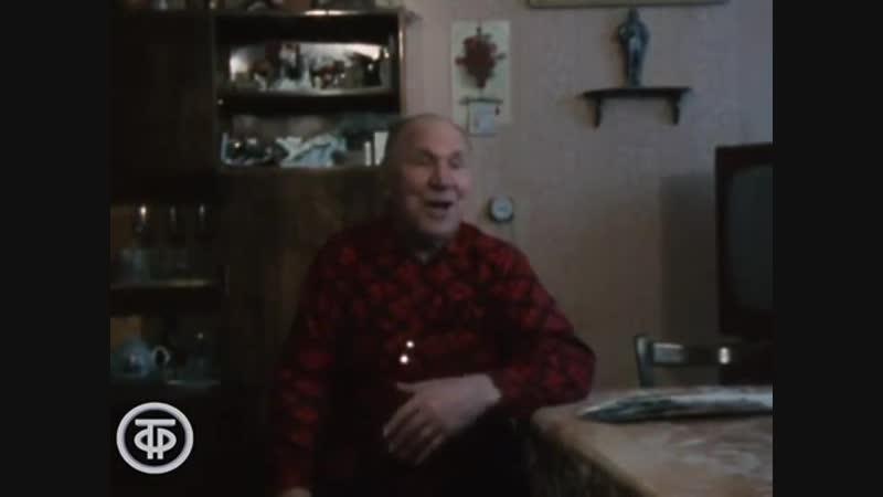 1992. Человек с пьедестала