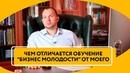 Максим Темченко про Бизнес Молодость Чем мое обучение отличается от обучения БМ