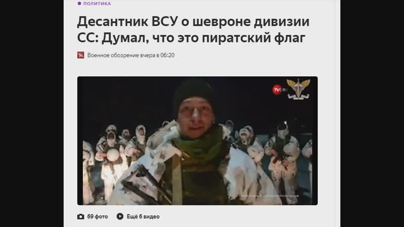 Десантник ВСУ признался и извинился, что перепутал шеврон войск СС носящий на своей одежде, с пиратским знаменем .