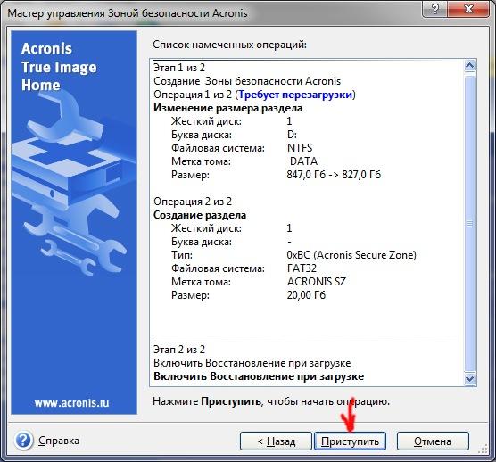 Зона безопасности Acronis 1