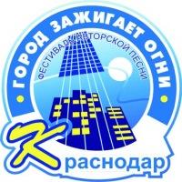 Фестиваль авторской песни «ГОРОД ЗАЖИГАЕТ ОГНИ» 2014 A_831be3fd
