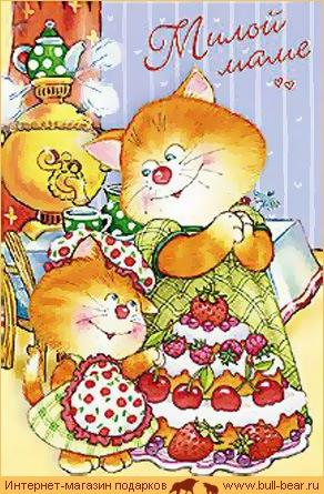 Прикольные открытки с днем рождения маме от