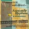 25 апреля - Александр Щербина и Ко - EMERGENCY SONGS