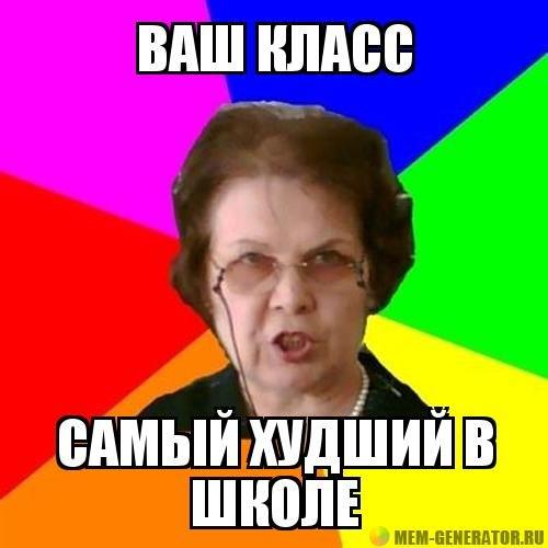 Мемы про школу