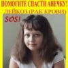 СБОР ЗАКРЫТ!!! Сумма собрана! Спасите жизнь 11-ти летней Анне Дон! Рак - это не приговор!